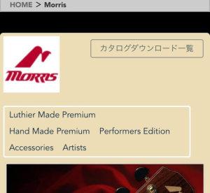 モーリス公式サイト