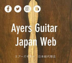エアーズギター公式サイト