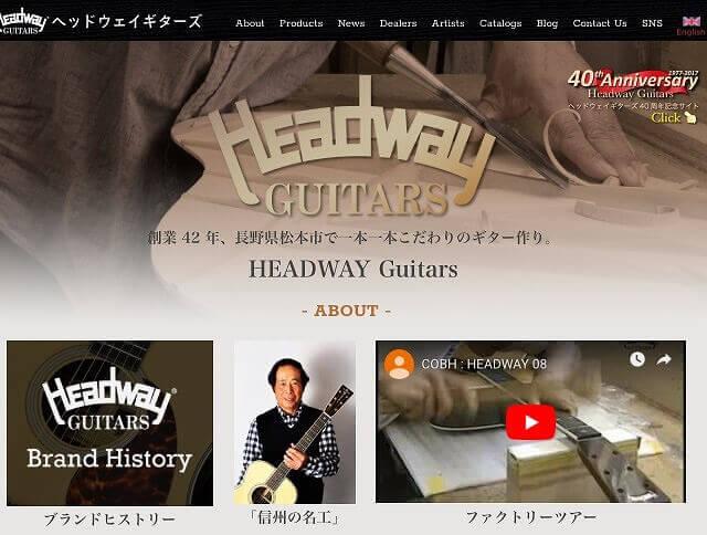 ヘッドウェイ公式サイト
